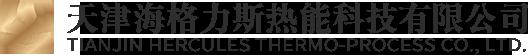 天津海格力斯熱能科技有限公司